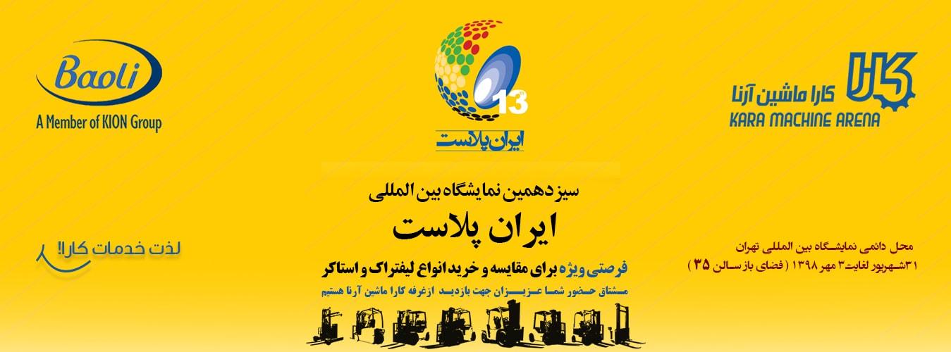 ایران-پلاست
