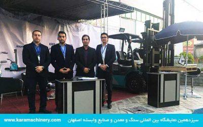 نمایشگاه بین المللی سنگ و معدن اصفهان 96