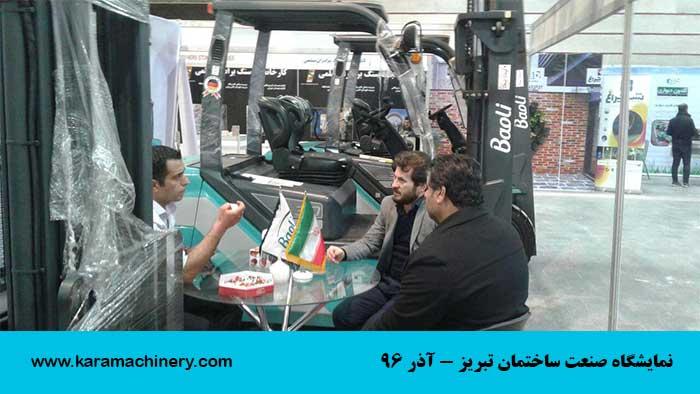 نمایشگاه بین المللی صنعت ساختمان تبریز